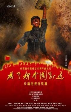 为了新中国前进剧照