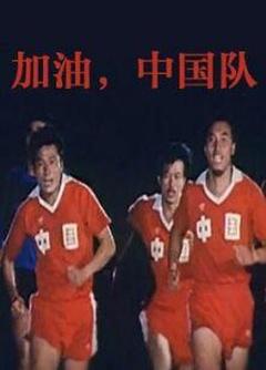 加油——中国队!剧照