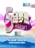 我的歌声里中国蓝5动梦想特别节目剧照