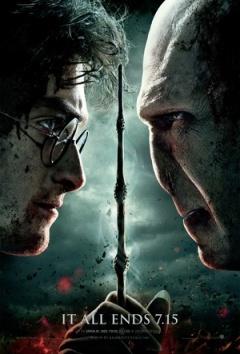 哈利·波特与死亡圣器下剧照