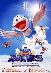 哆啦A梦:大雄与翼之勇者剧照