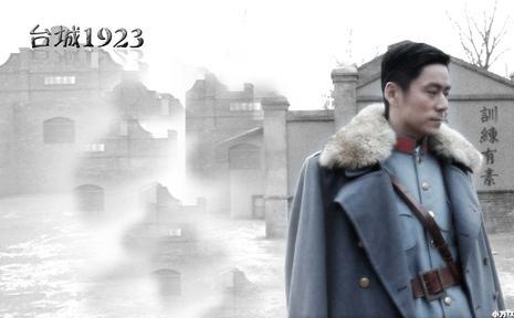 台城1923