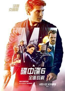 碟中谍6:全面瓦解剧照