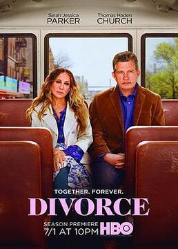 离婚第三季剧照