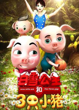 白雪公主和三只小猪剧照