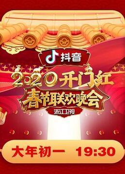 2020开门红浙江卫视春节联欢晚会剧照