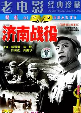 济南战役剧照