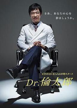 Dr.伦太郎剧照