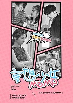 妄想少女momo剧照