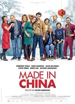 中国制造剧照