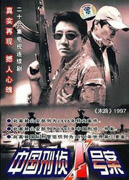 中国刑侦1号案剧照