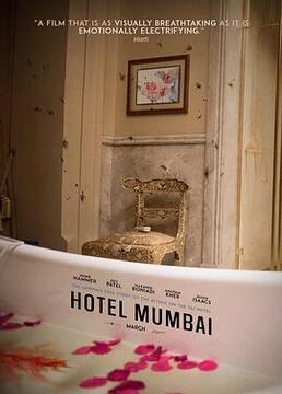 孟买酒店剧照