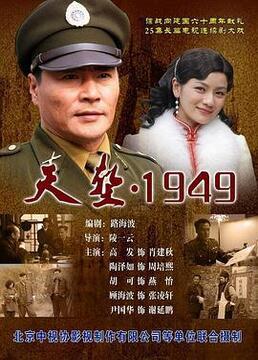 天堑1949剧照
