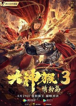 大神猴3情劫篇