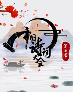 中国诗词大会第五季剧照