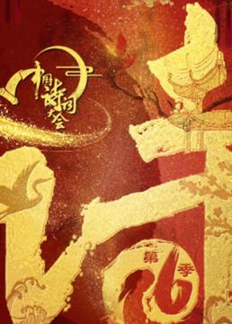 中国诗词大会第六季剧照