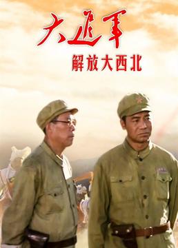 大进军——解放大西北剧照