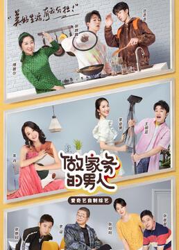 做家务的男人第二季剧照