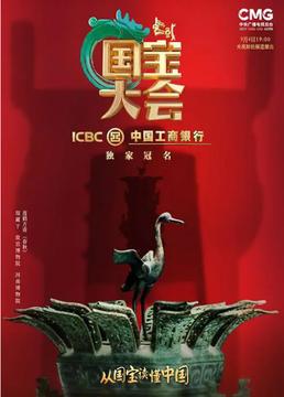 中国国宝大会剧照