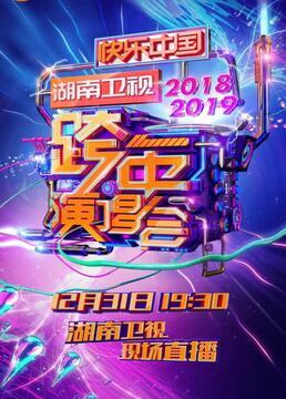 湖南卫视跨年演唱会剧照