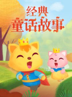 猫小帅童话故事