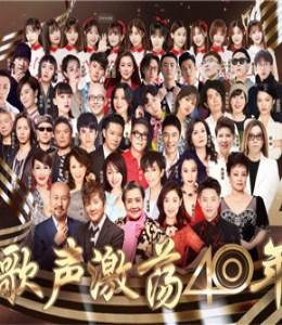 歌声激荡—庆祝改革开放四十周年中国金曲盛典剧照