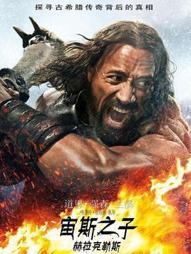 海格力斯:色雷斯之战