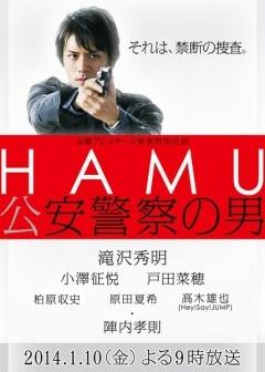 HAMU‐公安警察の男-