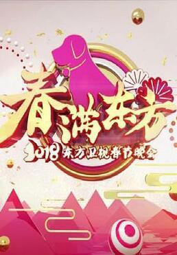 春满东方2018东方卫视春节晚会