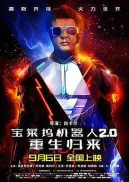 宝莱坞机器人2.0:重生归来