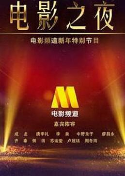 中国电影之夜