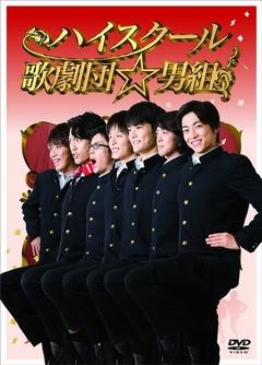 高中歌剧团☆男子组