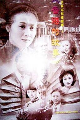 香港的故事