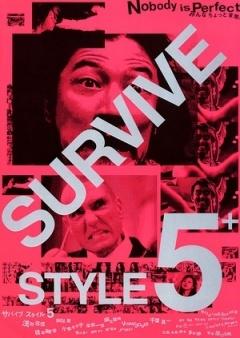 生存艺术 5+