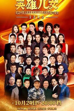 英雄儿女——纪念中国人民志愿军抗美援朝出国作战70周年文艺晚会