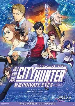 城市猎人新宿privateeyes