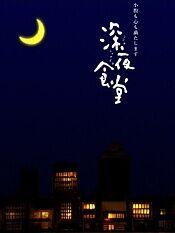 深夜食堂日本版第二季