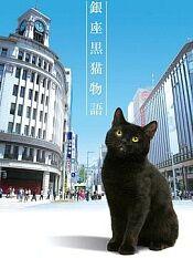 银座黑猫物语