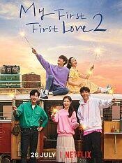因为初恋是第一次2