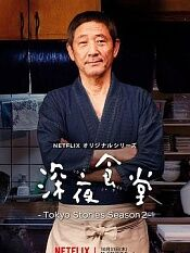 深夜食堂东京故事2