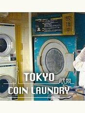 东京自助洗衣店