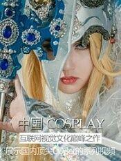 中国cosplay大赏