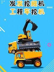 发发挖掘机工程车挖机