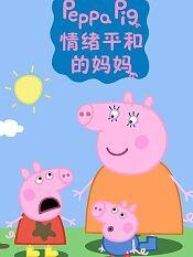 小猪佩奇之情绪平和的妈妈