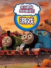 托马斯和他的朋友们游戏第一季