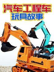 汽车工程车玩具故事