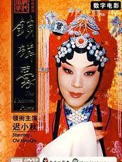 锁麟囊(京剧)