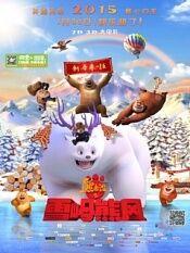 熊出没之雪岭熊风