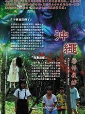 冲绳恐怖夜话vol1