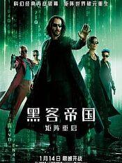 黑客帝国4